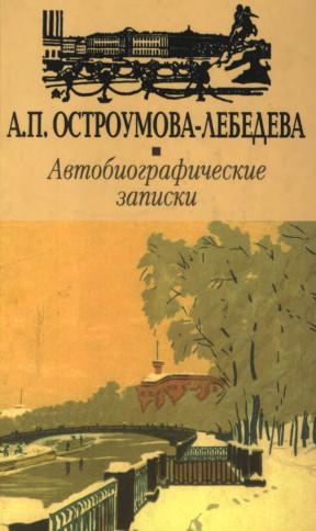 Остроумова-Лебедева