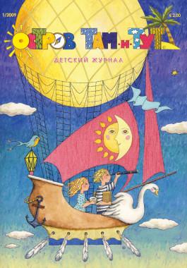 cover: 0, Остров Там-и-Тут. №  1, 2009