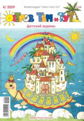 cover: 0, Остров Там-и-Тут. №  4, 2009