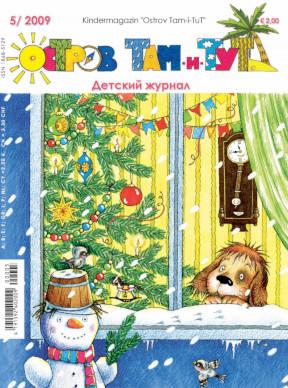 cover: 0, Остров Там-и-Тут. №  5, 2009