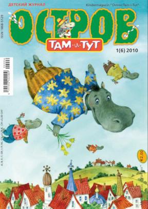 cover: 0, Остров Там-и-Тут. №  6, 2010