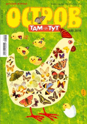 cover: 0, Остров Там-и-Тут. №  8, 2010