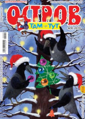 cover: 0, Остров Там-и-Тут. №  9, 2010