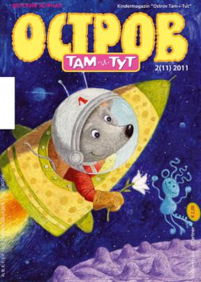 cover: 0, Остров Там-и-Тут. № 11, 2011