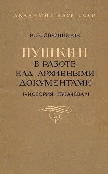 Овчинников