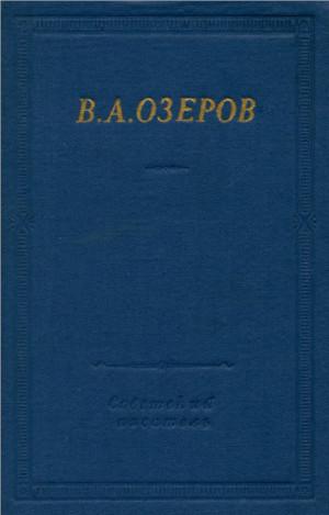 Озеров