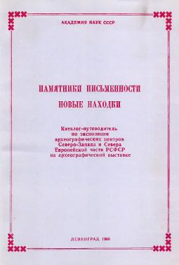 Памятники письменности. Новые находки