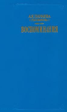 Панаева (Головачева)