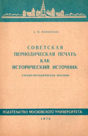 Панфилова
