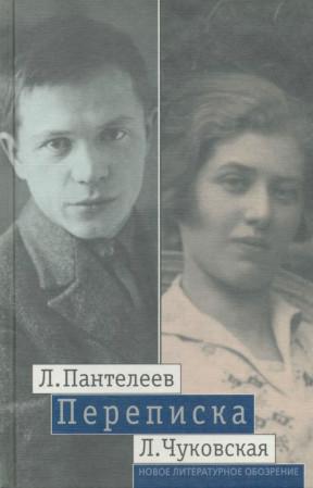Чуковская