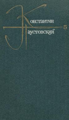 Паустовский