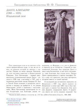 Биографическая библиотека Ф. Павленкова