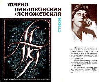 Павликовская-Ясножевская