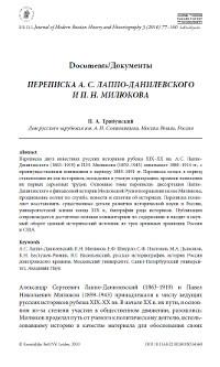 cover: 0, Переписка А. С. Лаппо-Данилевского и П. Н. Милюкова, 2010