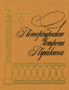 Петербургские встречи Пушкина