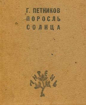 Петников