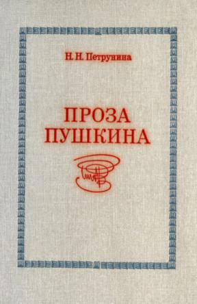 Петрунина