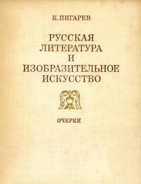 Пигарёв