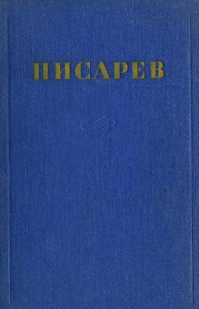 Писарев