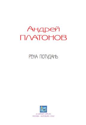 Платонов