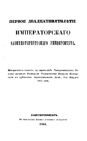 Плетнёв