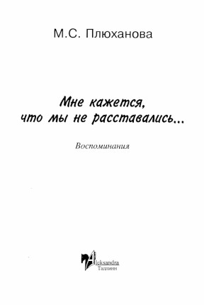 Плюханова