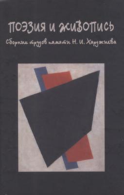 Поэзия и живопись. Сборник трудов памяти Н. И. Харджиева