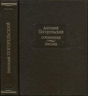 Погорельский