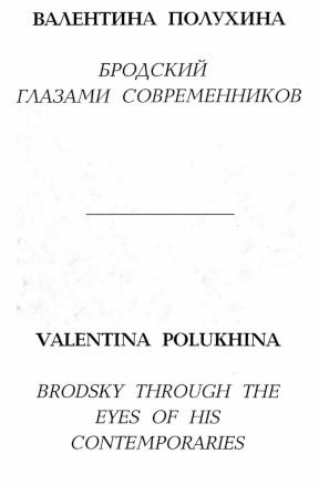 Полухина