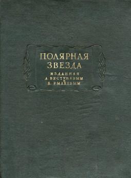 Полярная звезда, изданная А. Бестужевым, К. Рылеевым