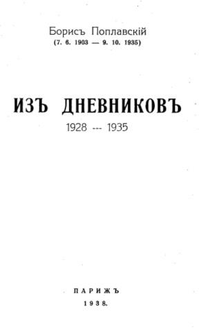 Поплавский