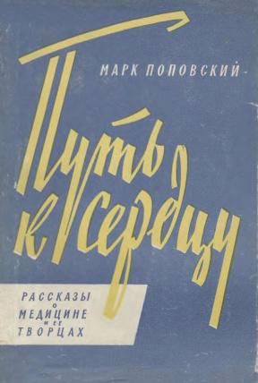 Поповский