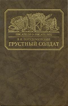 Порудоминский