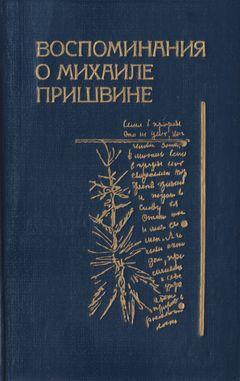 cover: 0, Воспоминания о Михаиле Пришвине, 1991