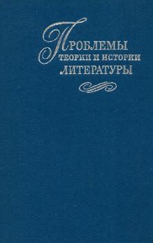 Проблемы теории и истории литературы : Сборник статей, посвященный памяти профессора А. Н. Соколова