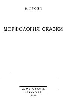 Пропп