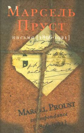Пруст