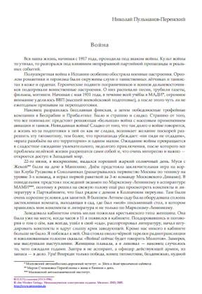 Пульманов-Перенский