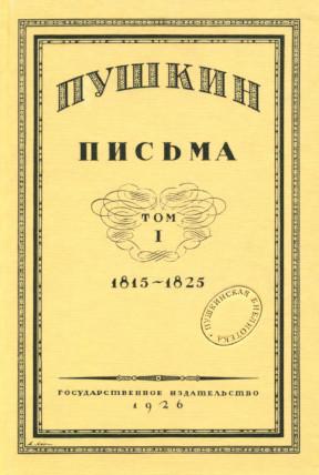 Письма. Том 1. 1815—1825