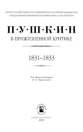 Пушкин в прижизненной критике. 1831-1833
