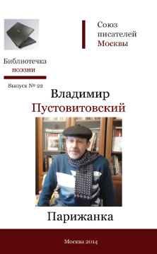 Пустовитовский