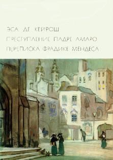 Кейрош