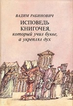 Рабинович