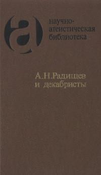 А. Н. Радищев и декабристы: из атеистического наследия первых русских революционеров