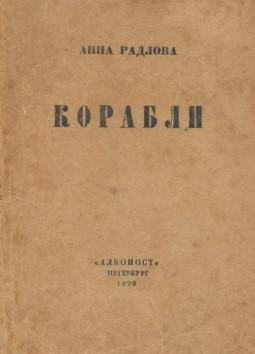 Радлова