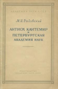 Радовский