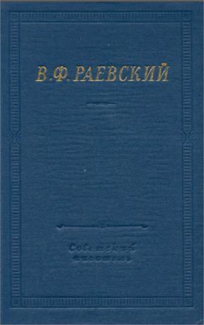 Раевский