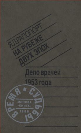 Рапопорт