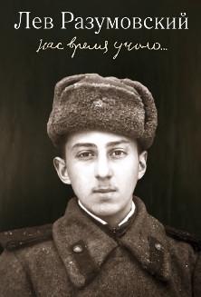 Разумовский