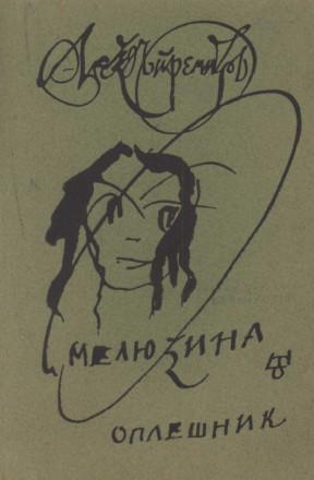 cover: Ремизов